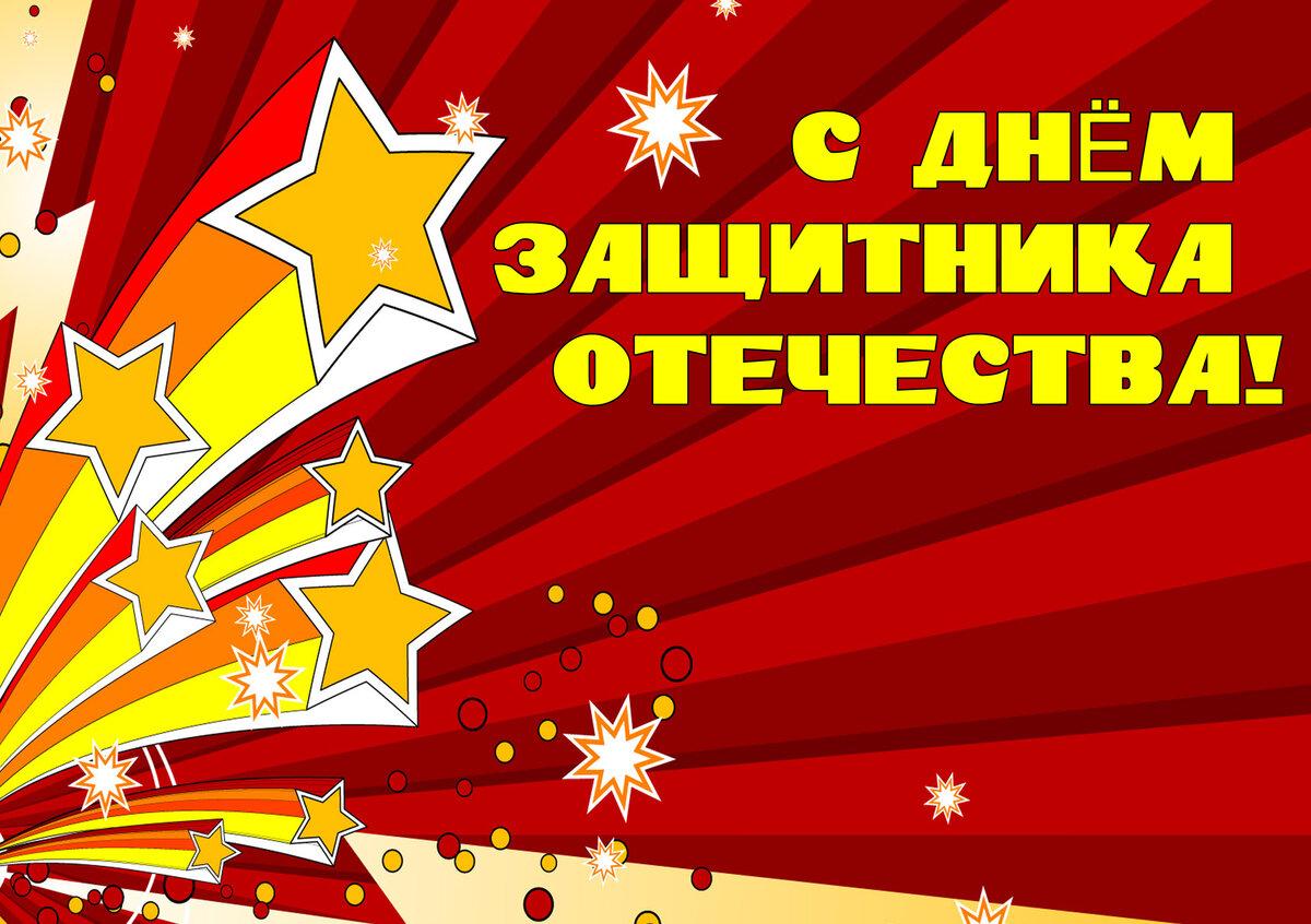 Поздравления, плакаты и открытки на 23 февраля