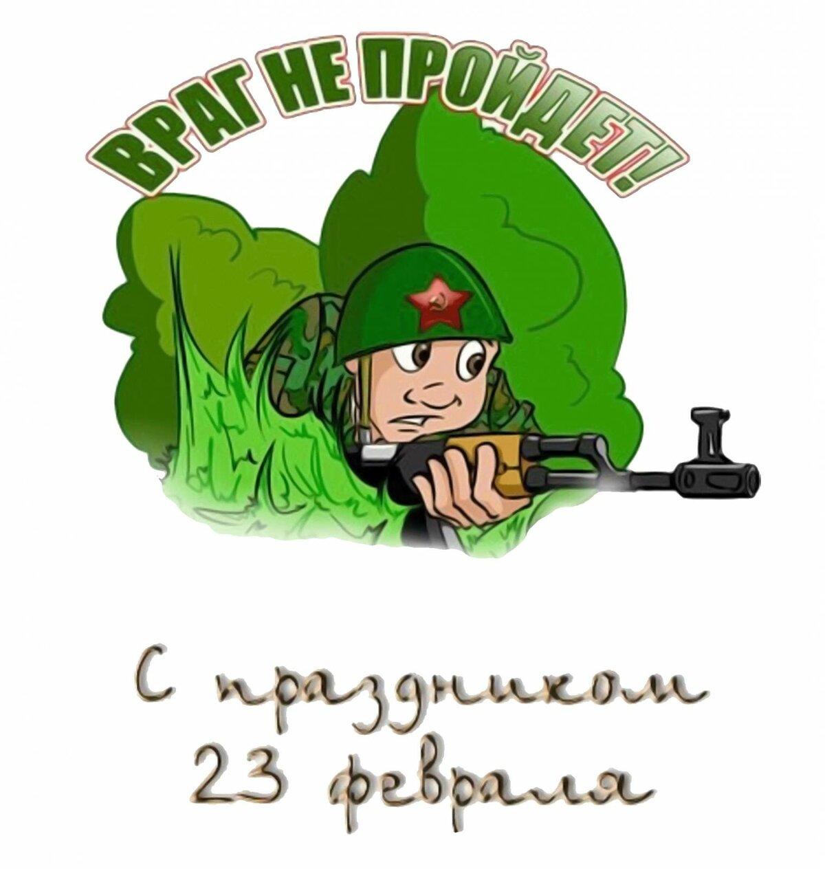 Военных, 23 февраля разведка открытки