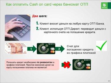 Киви кошелек оплатить кредит