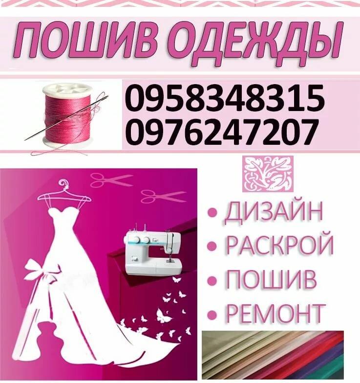 картинки для ателье по пошиву и ремонту одежды