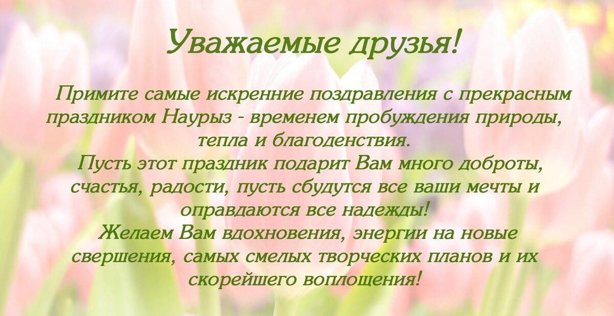 Открытки на наурыз на русском