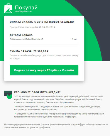 как заказать кредитную карту в сбербанк онлайн заявка
