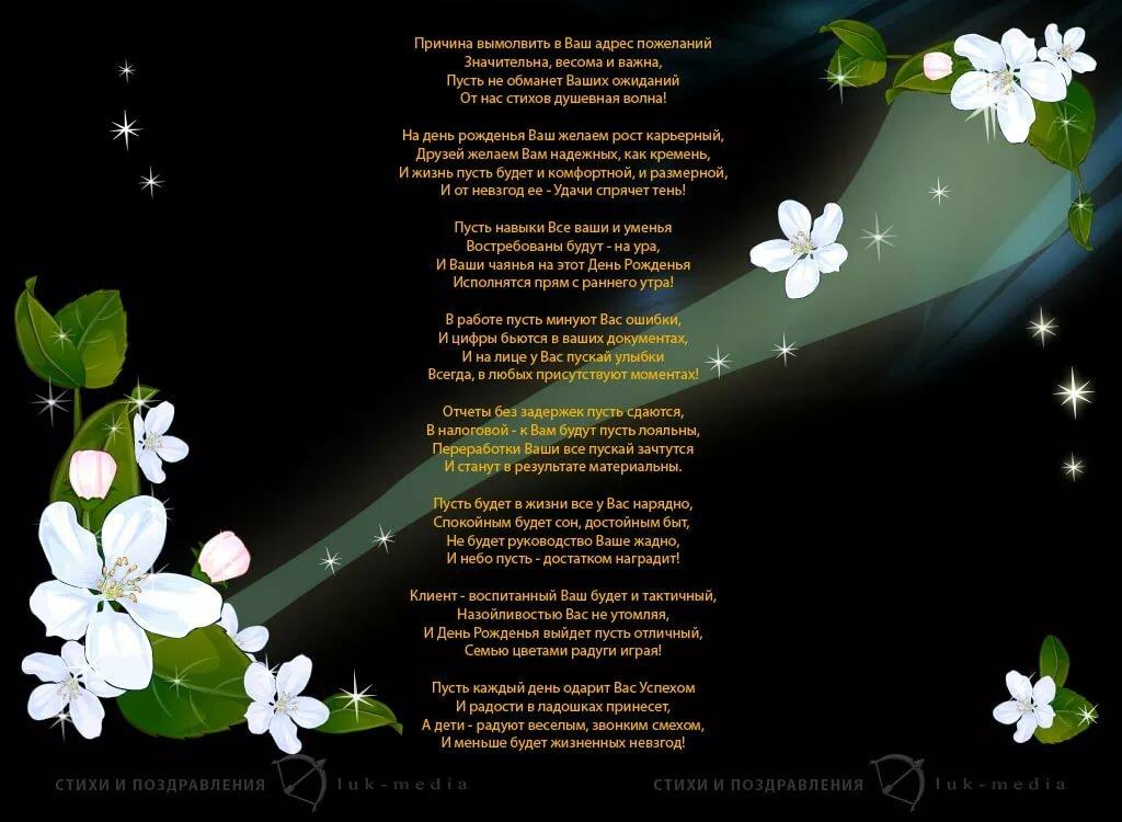 Красивые поздравления с днем рождения директору в стихах красивые