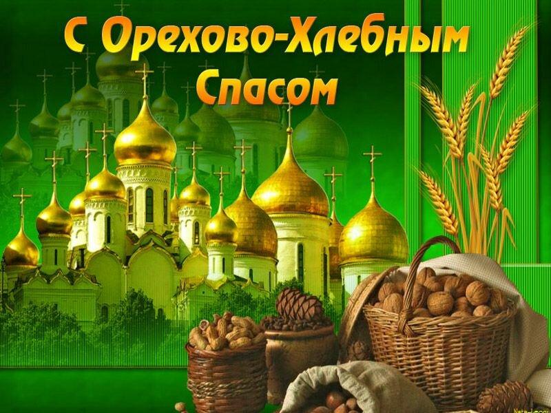 Картинки с праздником ореховый спас, прикол