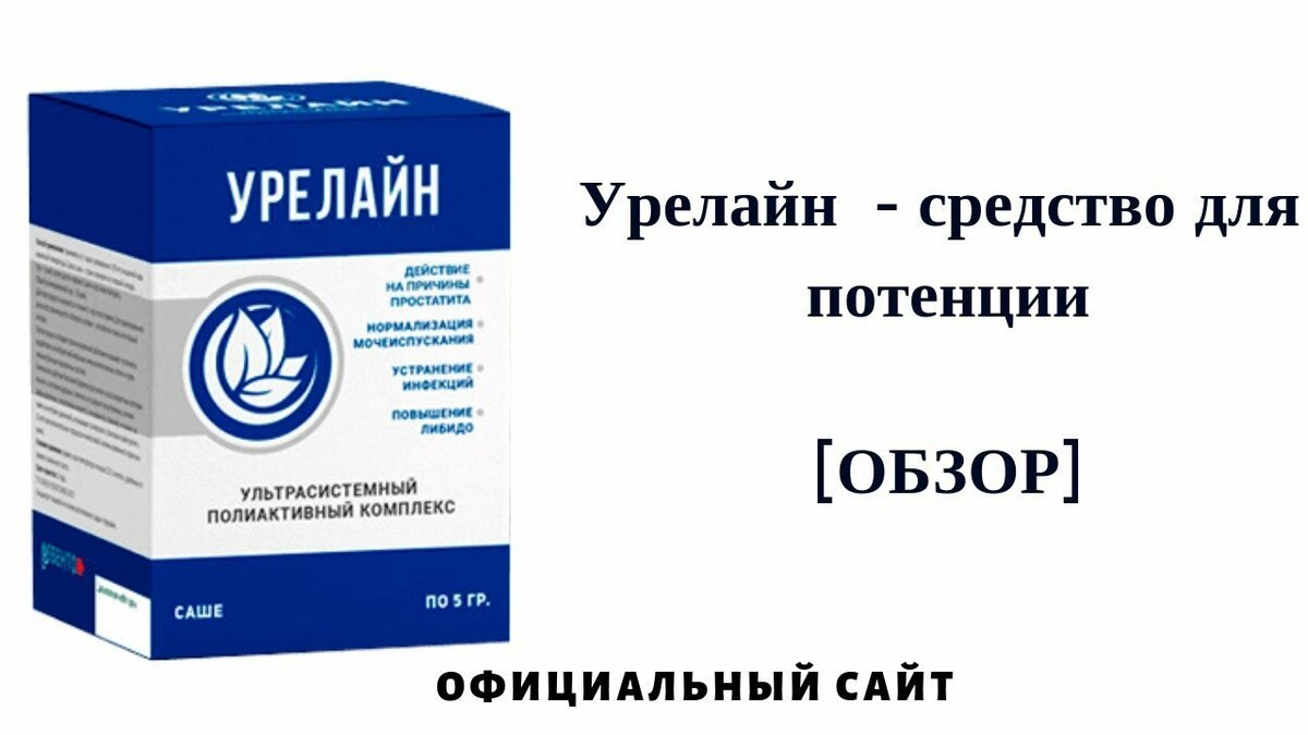Урелайн - для потенции в Альметьевске