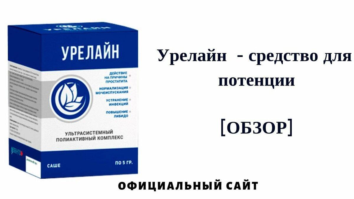 Урелайн - для потенции в Ульяновске