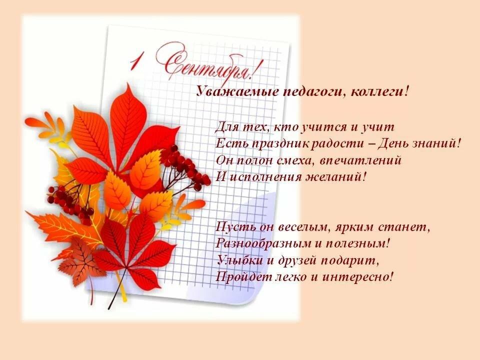 Прикольные смс поздравления на 1 сентября в прозе