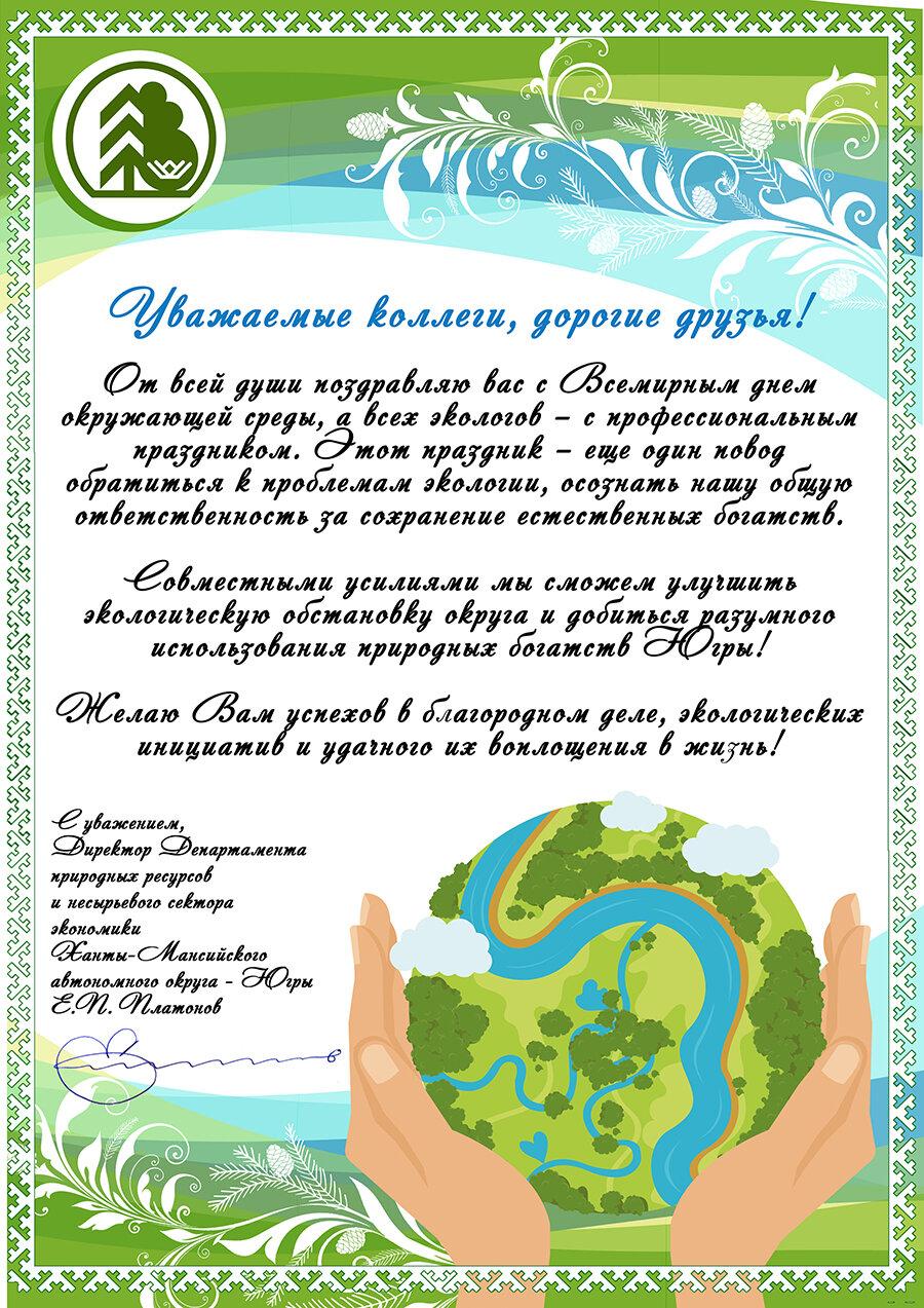 поздравление экологу в день рождения единственные