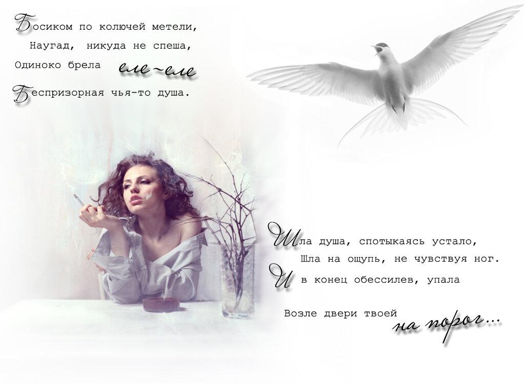 Душевные картинки с стихами