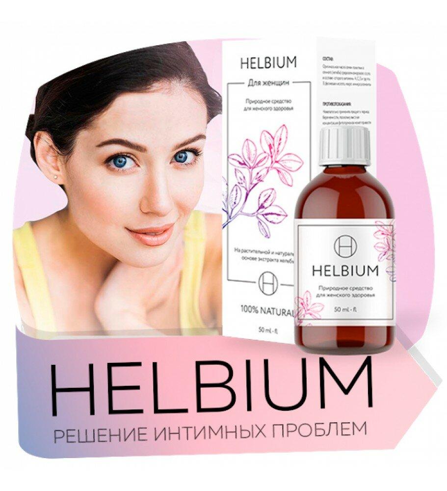 Helbium для женского здоровья в Рязани
