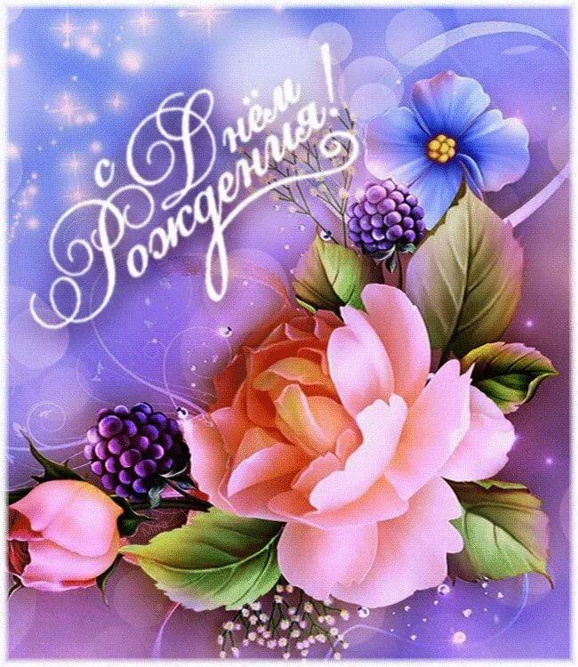Красивые открытки анимации цветы с днем рождения