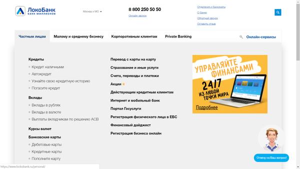 Локо банк официальный сайт кредит наличными