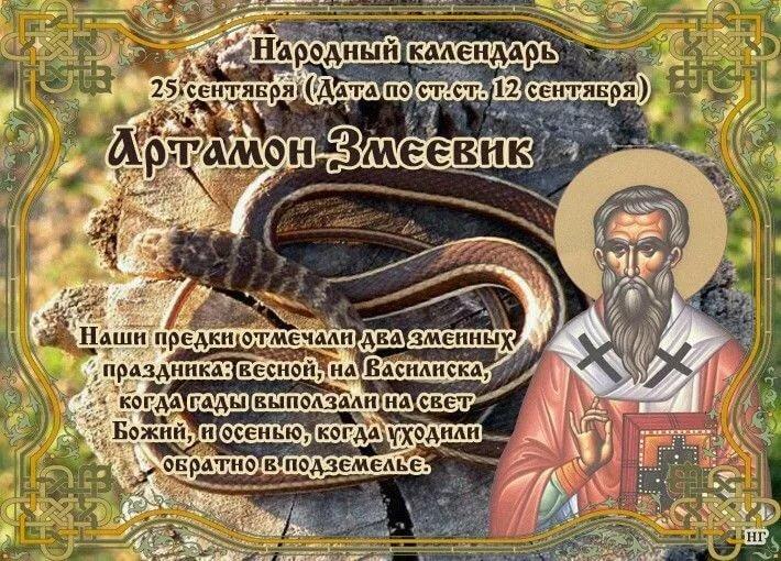 Церковные праздники в сентябре 2019: змеиный день