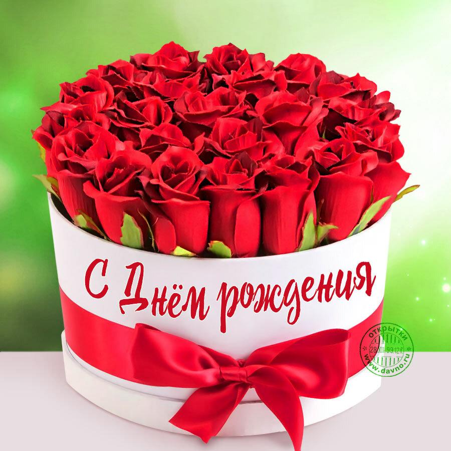 Открытки розами день рождения