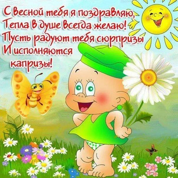 Забавные шуточные поздравления с первым днем весны