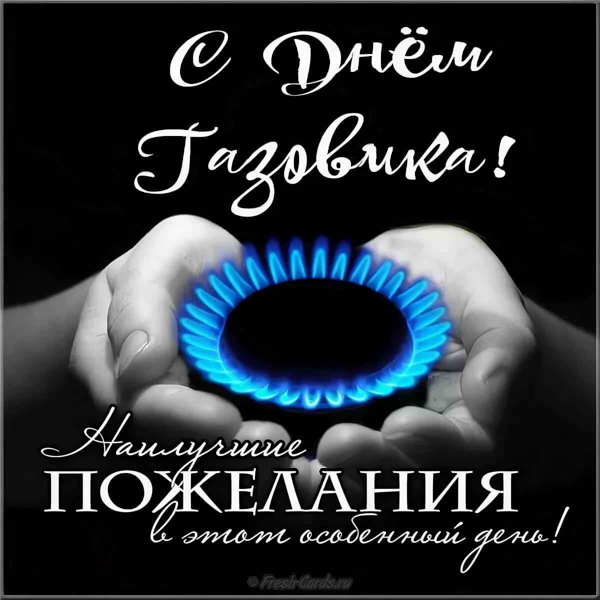 Поздравительные открытки с днем работников газовой промышленности