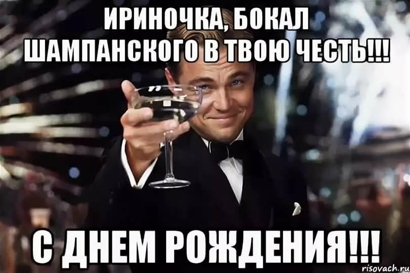 поздравления с днем рождения для ирины прикольные от друзей исходя личных предпочтений