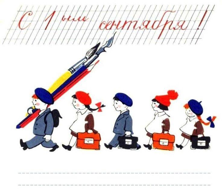Картинки советских времен с 1 сентября, поздравительные
