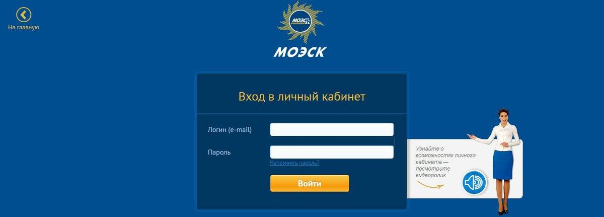 Заявка на 15 кВт в личном кабинете МОЭСК