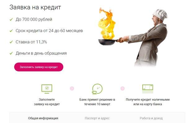 Кредит наличными онлайн заявка ставрополь кредиты в кишиневе без залога