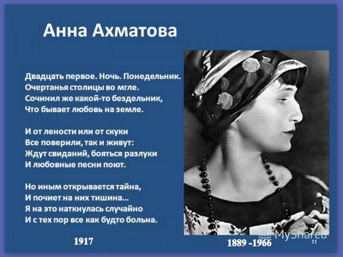 Анна ахматова стихи в картинках