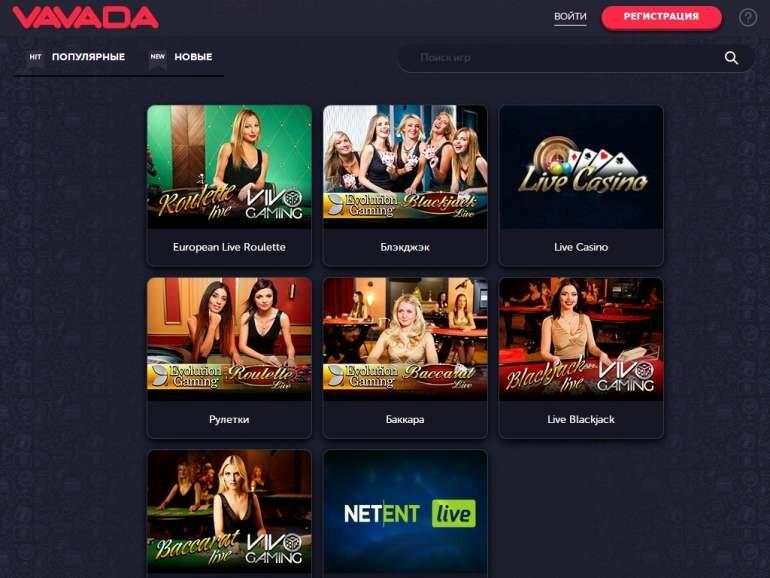 Официальный сайт казино Vavada: все об интерфейсе и особенностях клуба