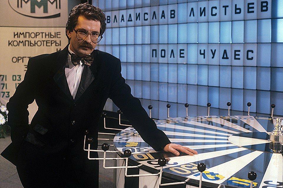 25 октября 1990 года состоялись съемки первого выпуска телеигры «Поле чудес»