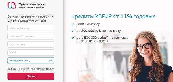 кредит под залог авто в иркутске лучшие условия отзывы
