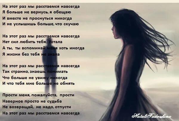 дни стихи про расставание с любимым человеком грустные короткие до слез состоит вопросов, которые