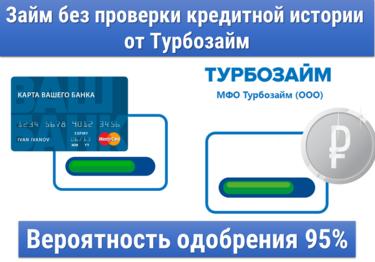 Получить займ без проверки кредитной истории на карту