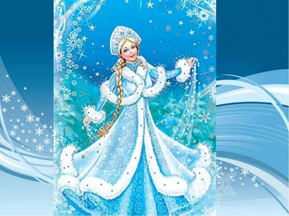 Поздравления для снегурочки с новым годом от детей