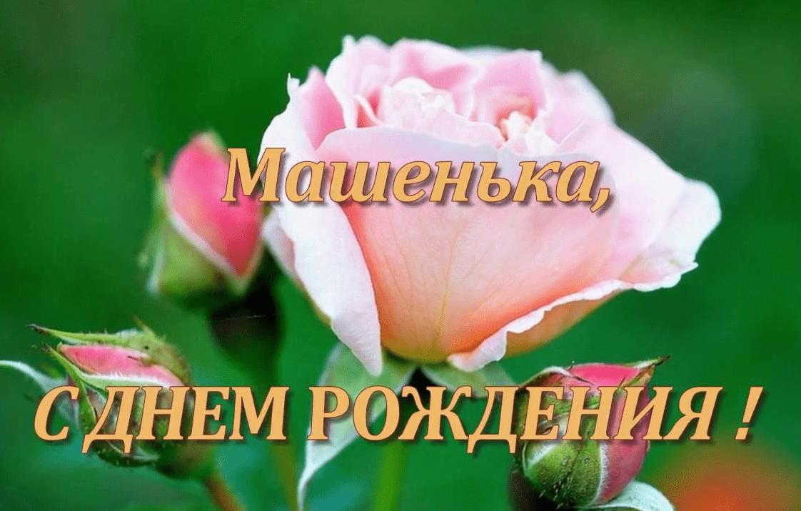 Поздравления с днем рождения для маш
