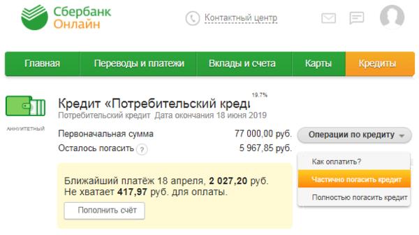 Взять кредит для погашения автокредита идея банк витебск взять кредит