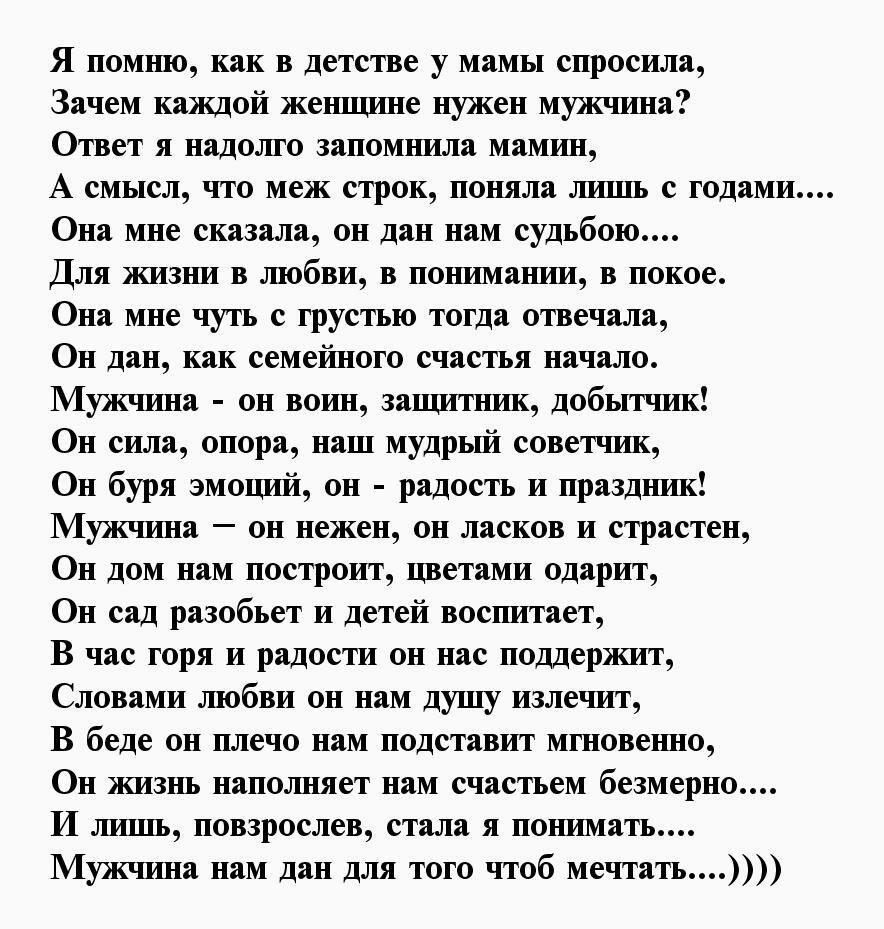 башня действует самые лучшие стихи для мужчины дорожная