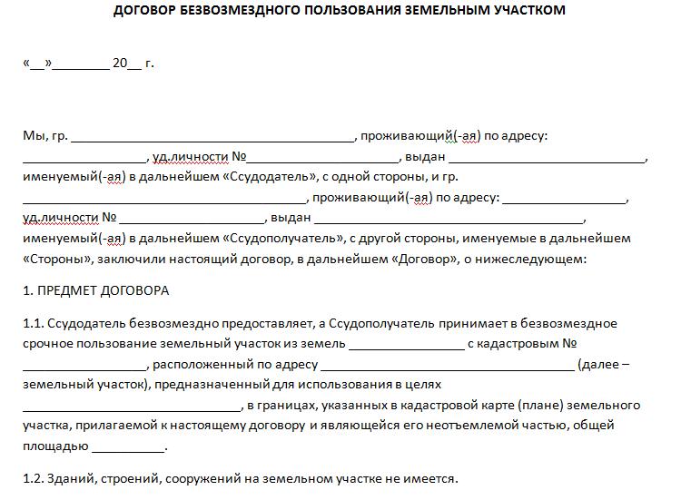 договор фактического пользования земельным участком