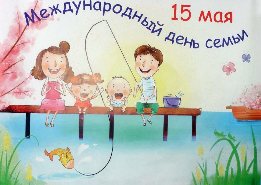 Анимация, картинка к дню семьи в детском саду