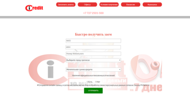 онлайн кредиты до зарплаты в казахстане отп кредит личный кабинет вход