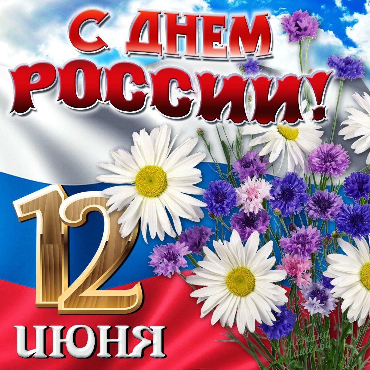 День рождения, поздравление открытка с днем россии 12 июня