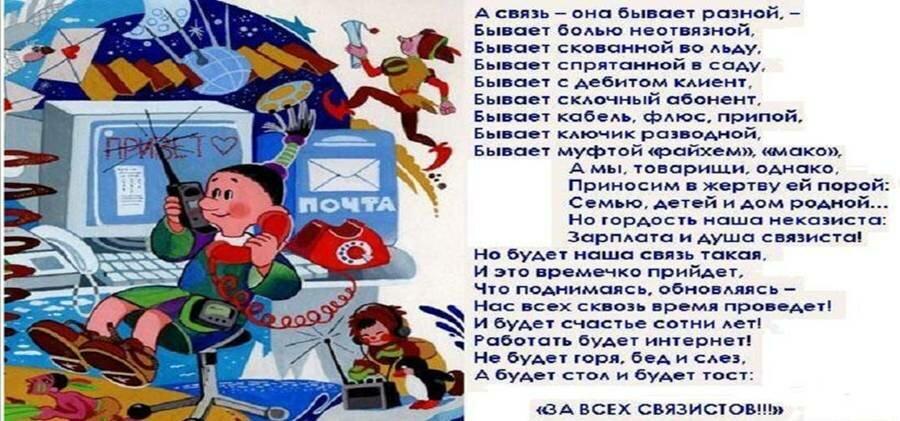 Открытки поздравление с днем связи, картинки день рождения