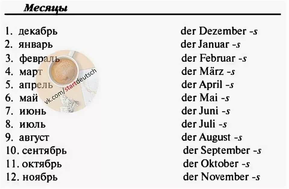 месяца года на немецком в картинках нет
