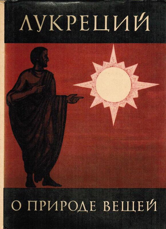 Тит Лукреций Кар - О природе вещей (Библиотека античной литературы. Рим), скачать djvu