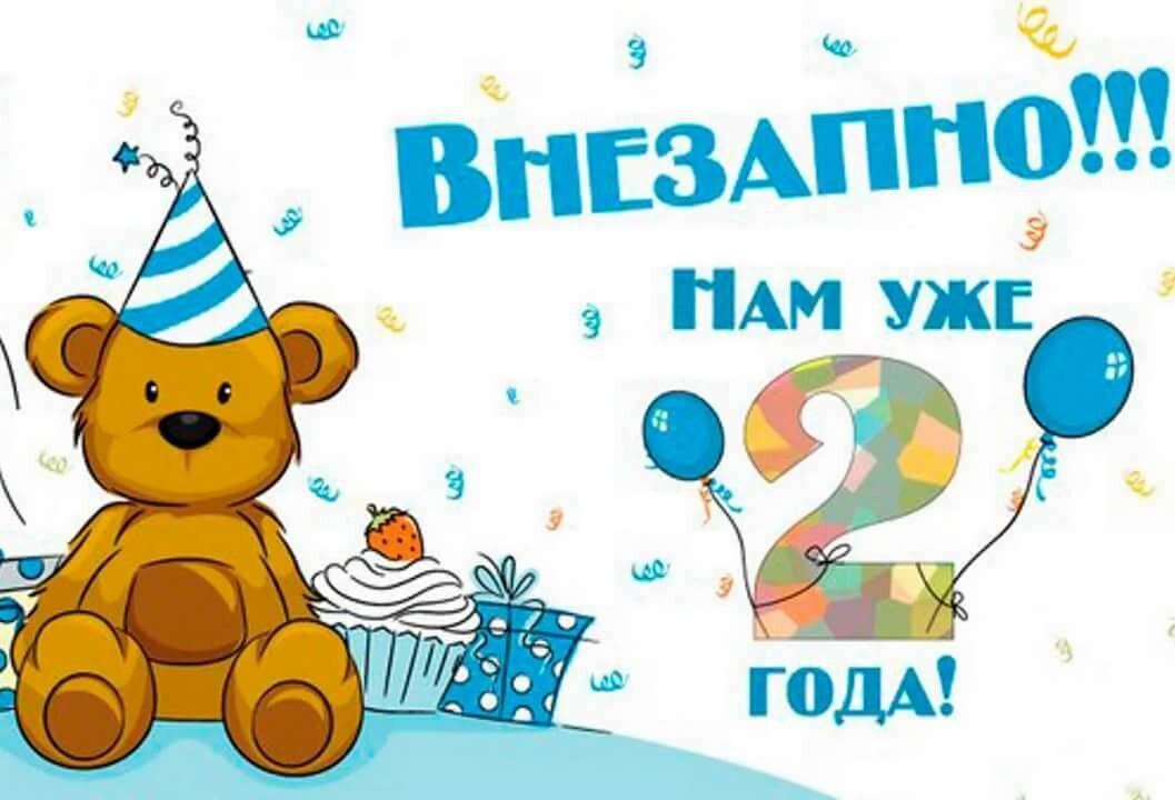 несколько поздравление с днем рождения сестре с рождением сына 2 года область