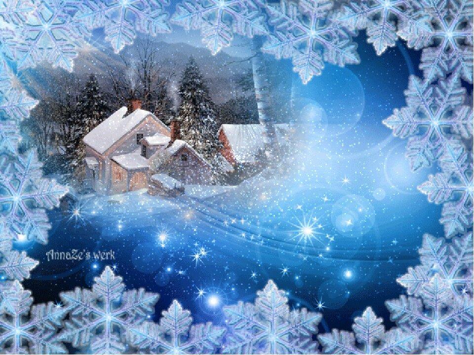 Картинка анимированная зима