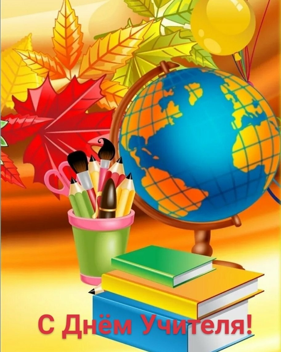 Плакат на день знаний в школе нарисовать