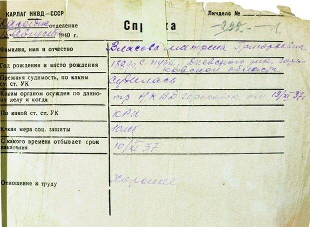 Справка из Карлага в отношении арестованной Власовой М.Г.