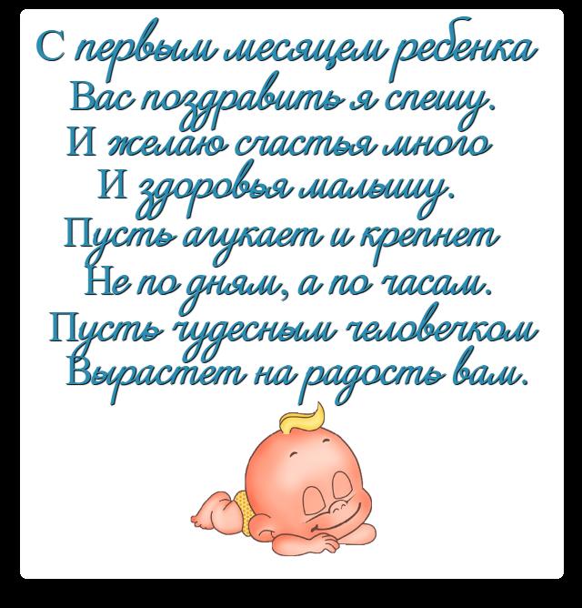 бесплатно поздравительную стихотворение месяц сыну переусердствуйте оттенки должны