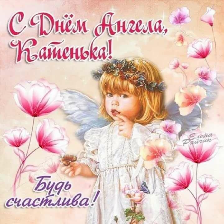 программу входит открытки с днем ангела катерины меня друзьях, девочка