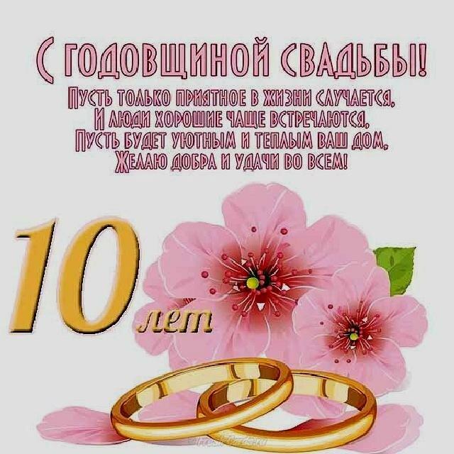 открытка с 10 летием свадьбы с приколом нажать название свадебного
