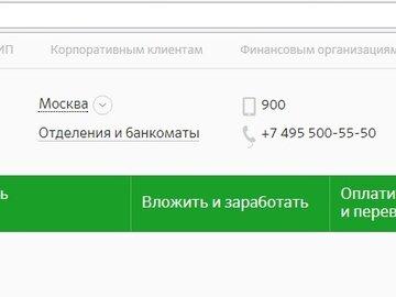 Сбербанк нижний новгород онлайн заявка на кредит кто инвестирует в аэропорты