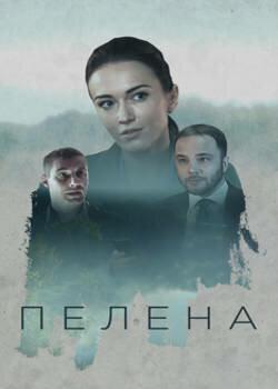 коллекция русские кино новинки 2019 пользователя дарья л